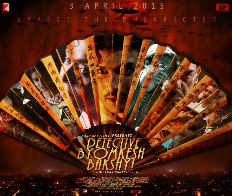 DBBMovie-Poster-SwarnavaBera
