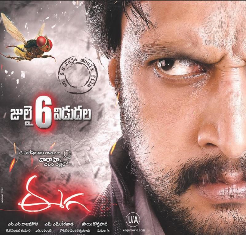 Eega-Poster-Telugu-Poster-Half-02b