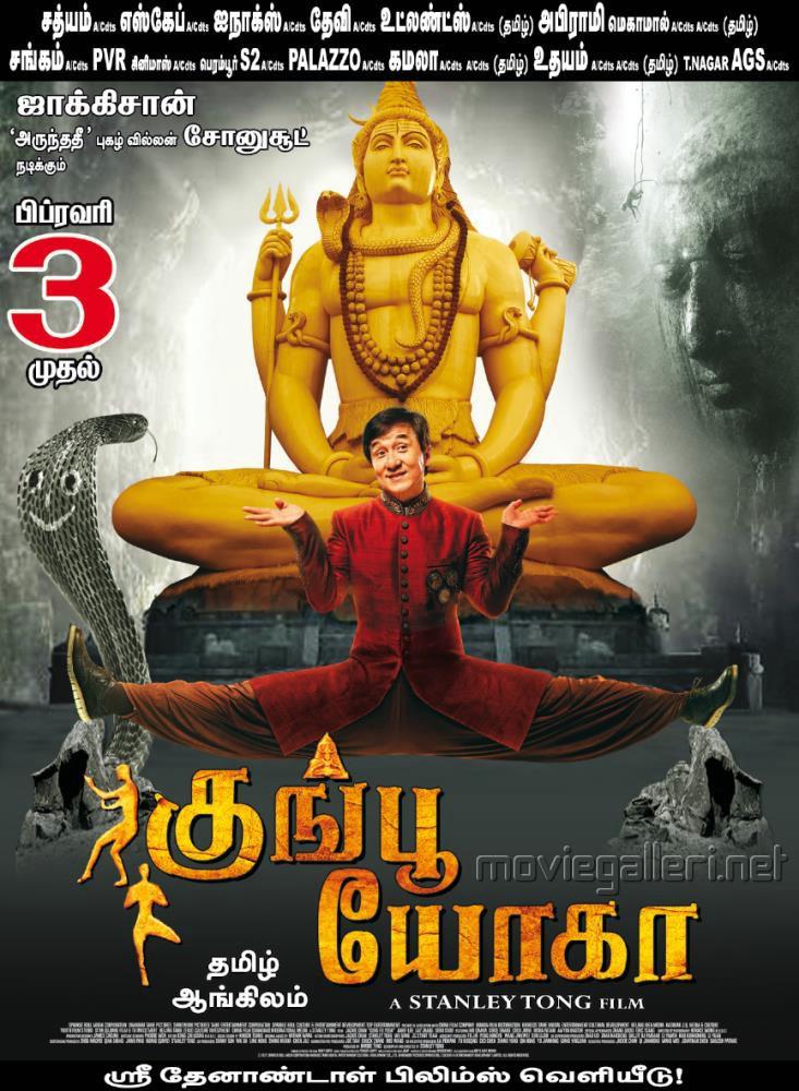 KungFuYoga_10_Tamil