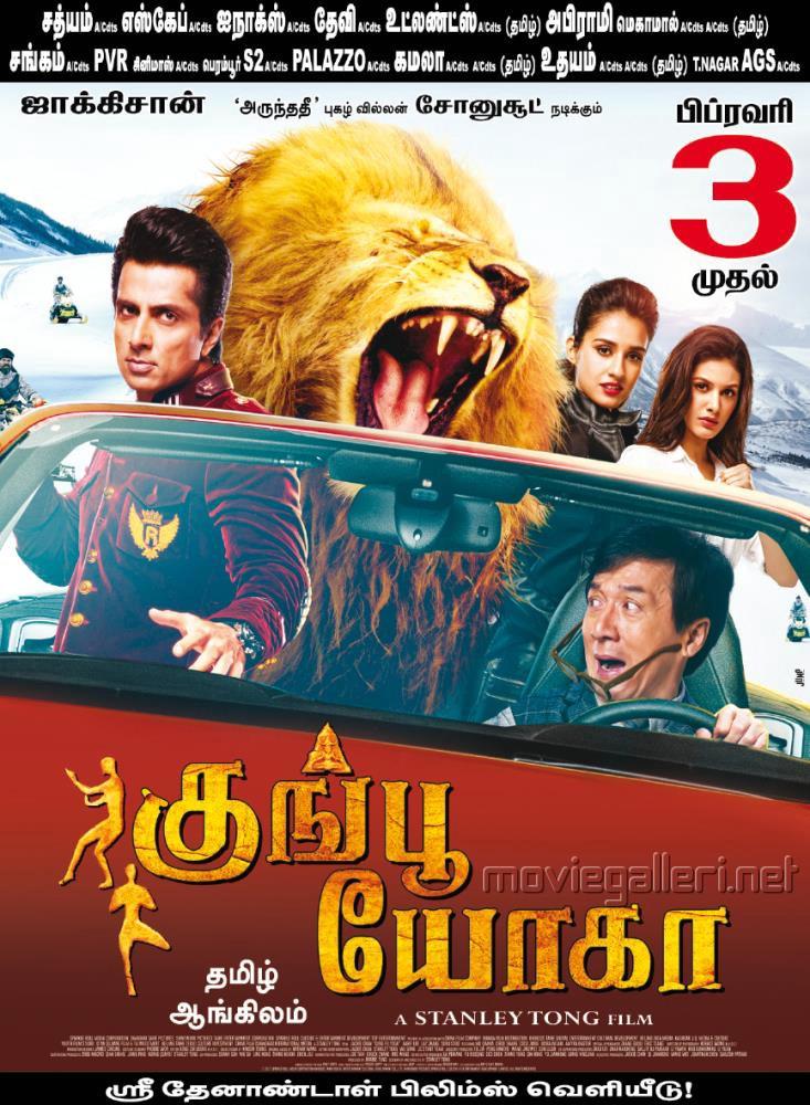 KungFuYoga_14_Tamil