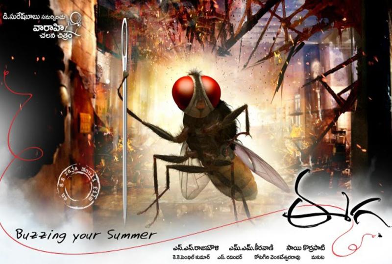 Eega-Poster-Telugu-Poster-Half-08