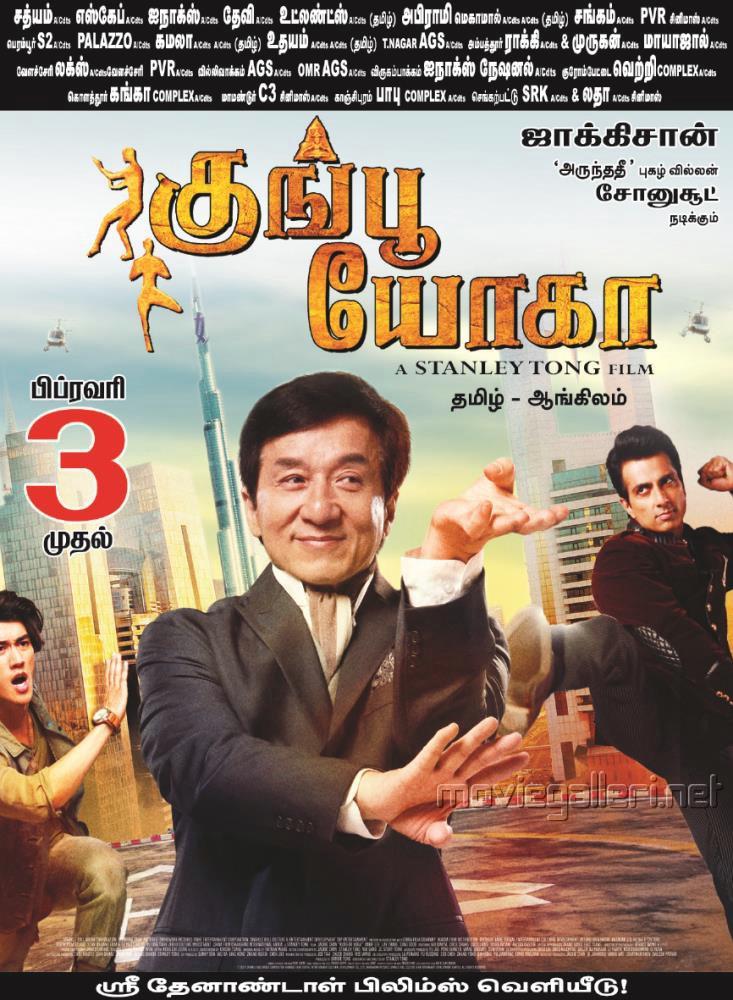 KungFuYoga_01_Tamil