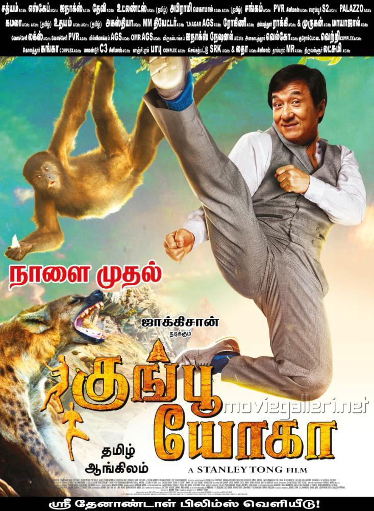 KungFuYoga_11_Tamil