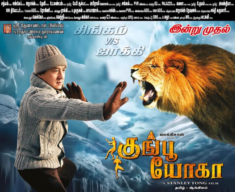 KungFuYoga_Tamil_01