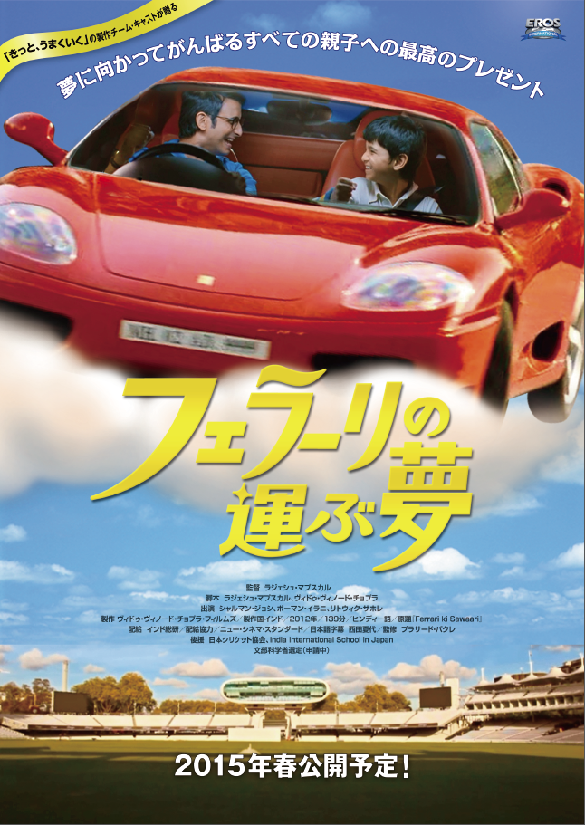 Japan-FerrariKiSawaari