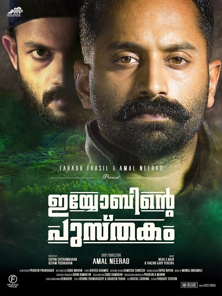 IyobintePusthakam-ThoughtStation-Poster06