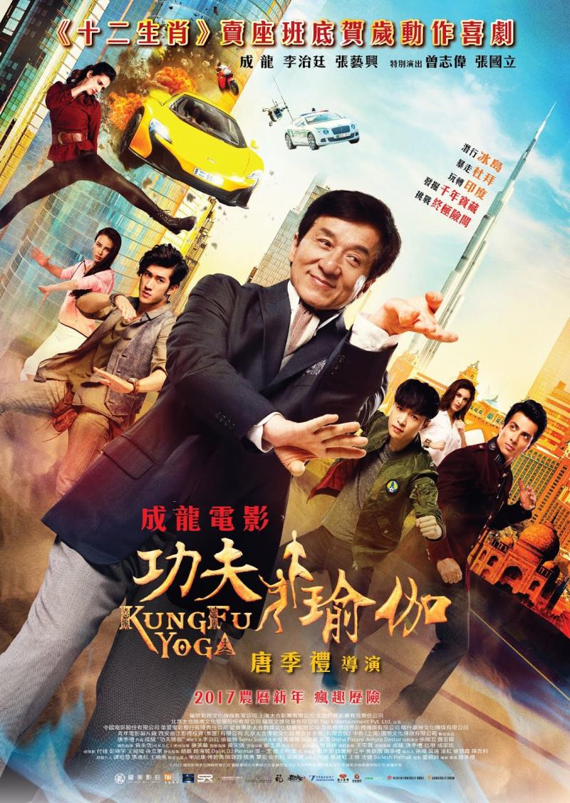 KungFuYoga_01_Chinese