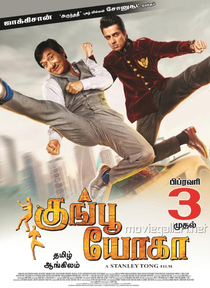 KungFuYoga_12_Tamil