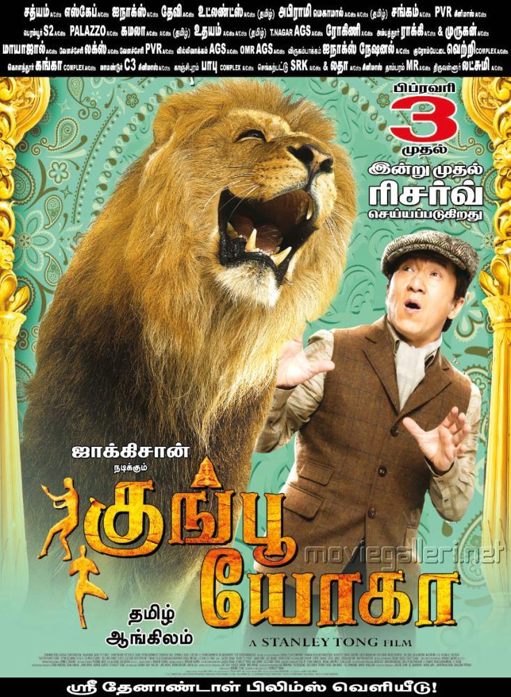 KungFuYoga_13_Tamil