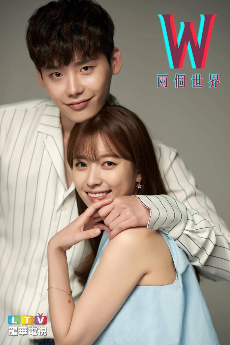 W_TwoWorlds_Poster_Luv_LeeJongSuk_HanHyoJoo_03