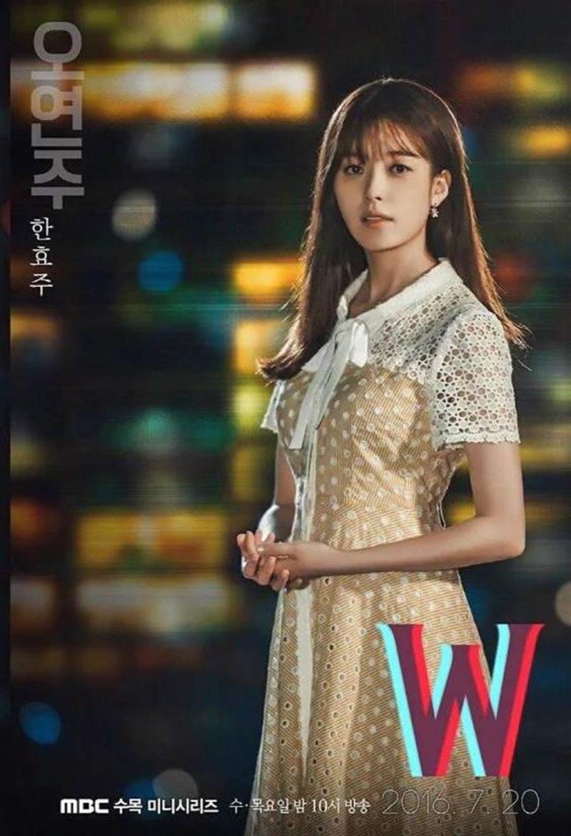 W_TwoWorlds_Poster_HanHyoJoo