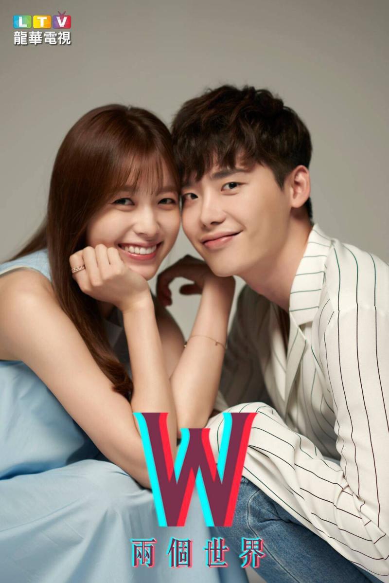 W_TwoWorlds_Poster_Luv_LeeJongSuk_HanHyoJoo_02